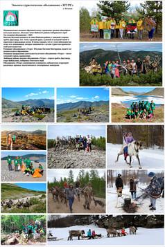 Эколого-туристическое объединение «ЭТУРС»