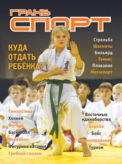 2009 Грань-спорт