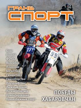 2008 Грань-спорт