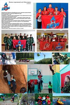 Военно–спортивный клуб «Восьмерка»