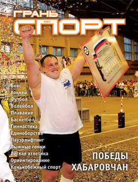 2007 Грань-спорт