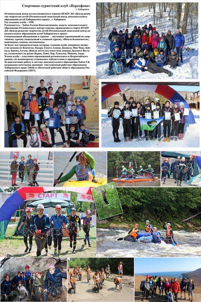 Спортивно-туристский клуб «Персефона»