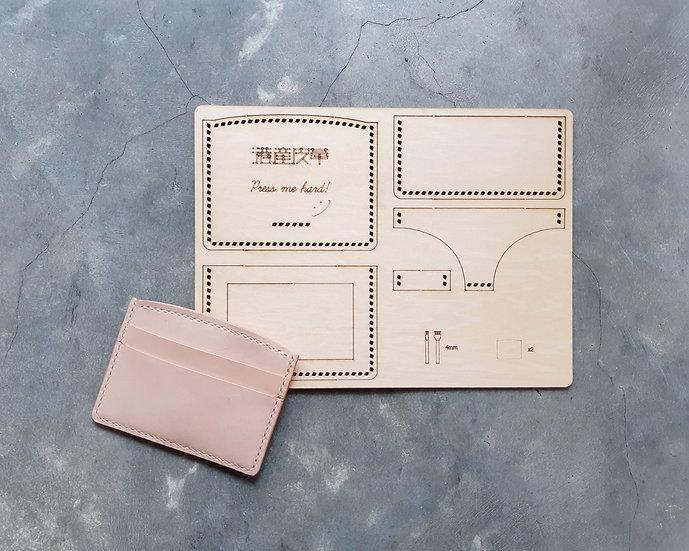 【包剪揼】橫身證件套/咭片套|木板紙樣