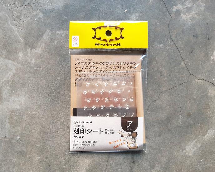 日本 Craft 透明壓印套裝 - 4mm 日文片假名
