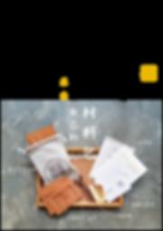 20190408_DoorDisplayBoard_A_工作區域 1.png