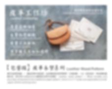 20190807_Web_LeatherWorkshop_Wood01_工作區域