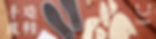 20190829_Web_Banner01-03.png