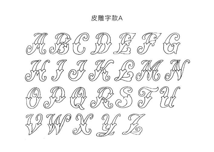 皮雕字款A