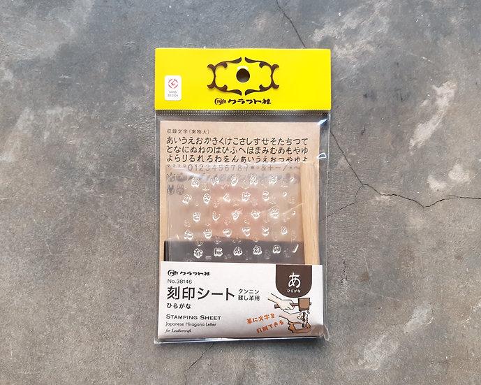日本 Craft 透明壓印套裝 - 4mm 日文平假名