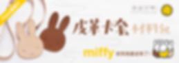 20191010_Miffy_CardHolder_Banner01-01.pn