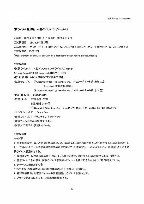 GlossWell #360 試験データ_page-0002.jpg
