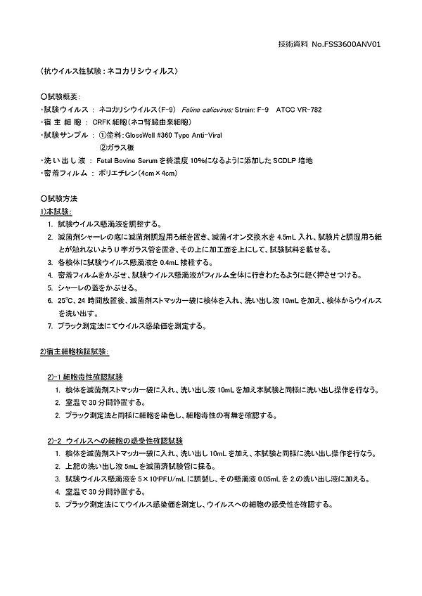 GlossWell #360 試験データ_page-0005.jpg
