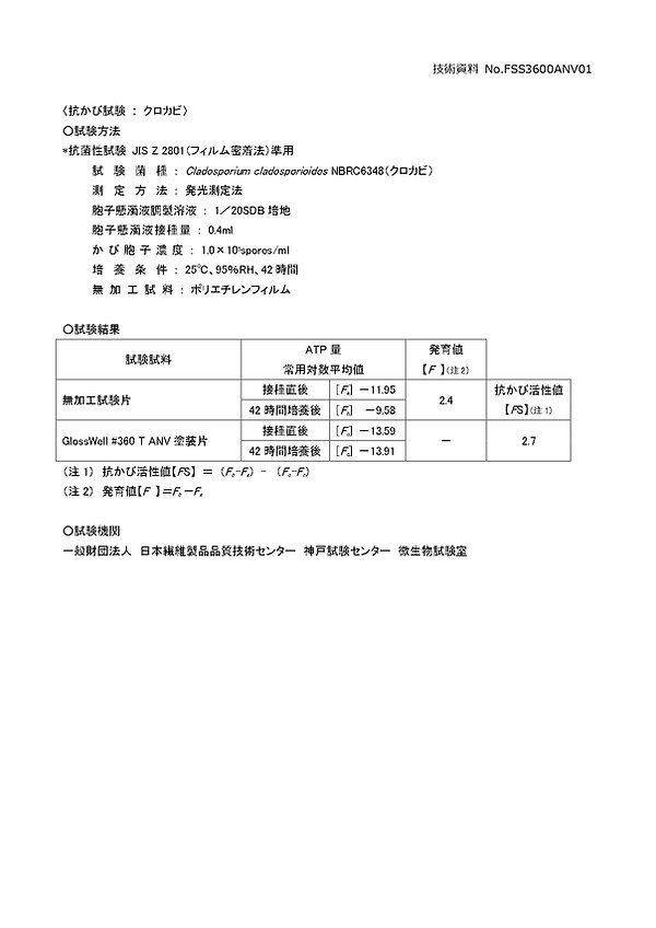 GlossWell #360 試験データ_page-0008.jpg