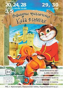 """Новогодний детский спектакль """"Новогодние приключения кота в сапогах"""" Театр Альфа"""