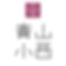 青山小西商店Logo