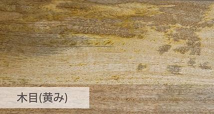 木製品 素材ごとの特徴