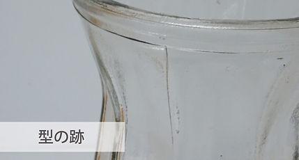 ガラス製品全般について