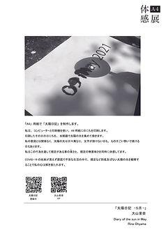 handout_ohyama.jpg