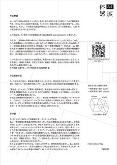 handout_miyoshi.jpg