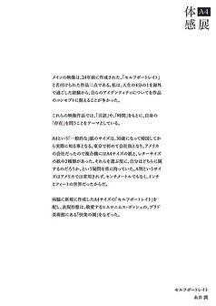 handout_itoi.jpg