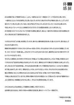 handout_nishijima.jpg