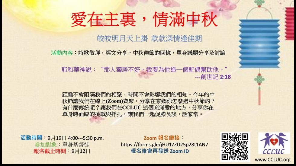 9.19中秋海報 Zoom.png