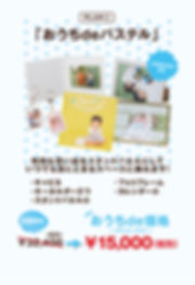 online_plan_pastel.jpg