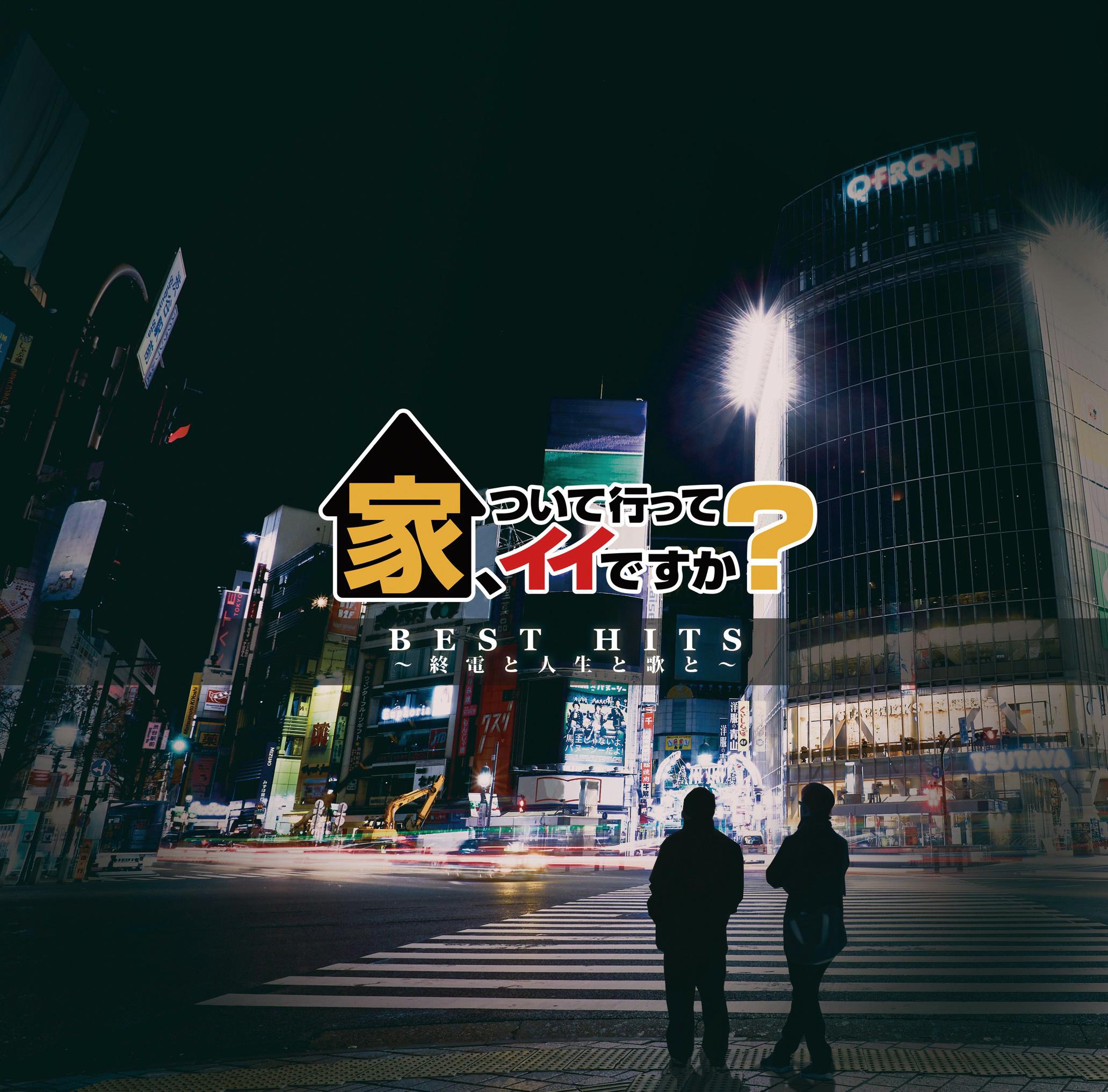 TV東京「家、ついて行ってイイですか?」コンピレーションアルバム