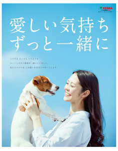 ペットのコジマ 2020スローガンポスター
