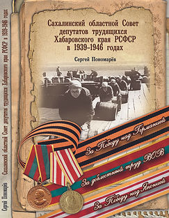 Пономарев обложка-02.jpg