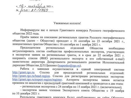 Грантовый конкурс РГО 2022 год