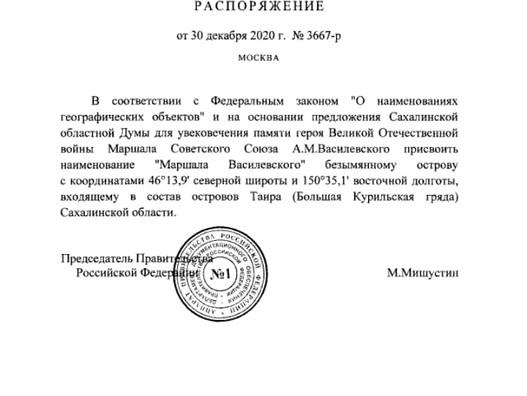 О присвоении безымянному острову Большой Курильской гряды имени А.М. Василевского