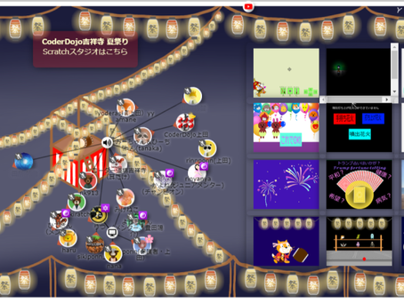 CoderDojo吉祥寺 #45 オンラインで夏祭り