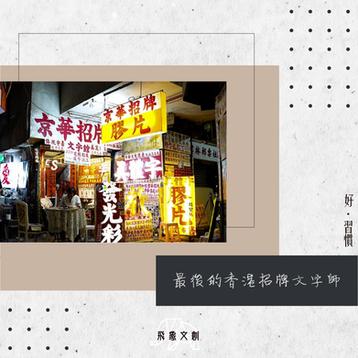 #藝.文創【最後的香港招牌文字師】