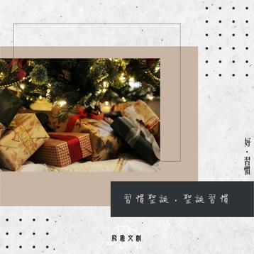 #港.專題【習慣聖誕.聖誕習慣】