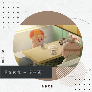 #食.味魅【茶記術語(2) - 食物篇】