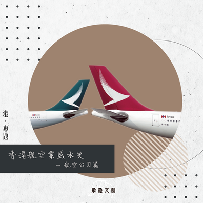 #港.專題【香港航空業威水史(1) --航空公司篇】