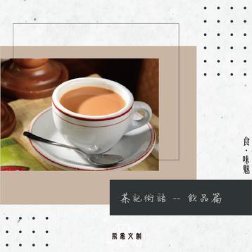#食.味魅【茶記術語(1)】中西文化匯合的象徵