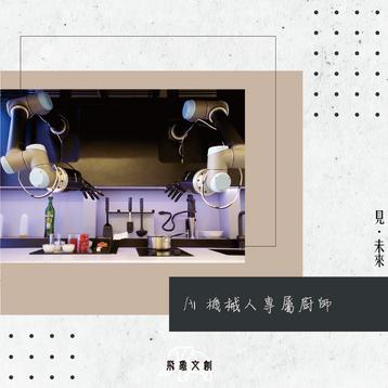 #食.味魅【AI 機械人專屬廚師】