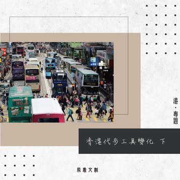 #港.專題【香港代步工具變化 - - 下】
