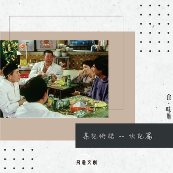 #食.味魅【茶記術語(3)-伙記篇】