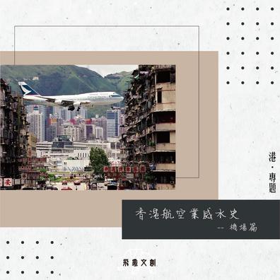 #港.專題【香港航空業威水史(2) --機場篇】