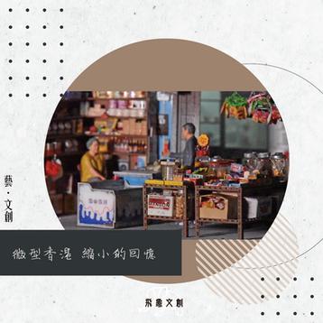 #藝.文創 【微型香港 縮小的回憶】