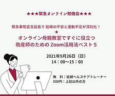 ★★★緊急オンライン勉強会★★★.png