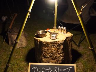 【ワークショップ】アルコールストーブ