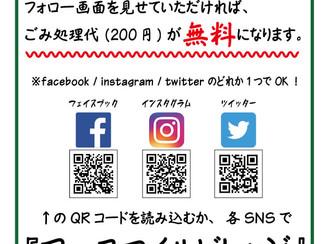 【お知らせ】SNSフォローでゴミ処理代無料!