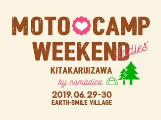 【イベント】Ladies' MOTO CAMP WEEKEND
