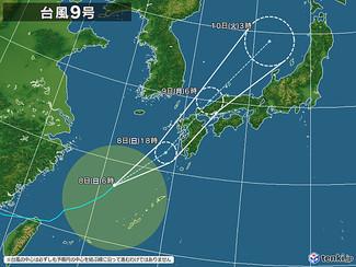 【お知らせ】台風9号による大切なお知らせ