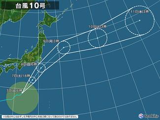 【お知らせ】台風10号による大切なお知らせ