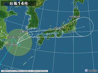 【お知らせ】台風14号による大切なお知らせ